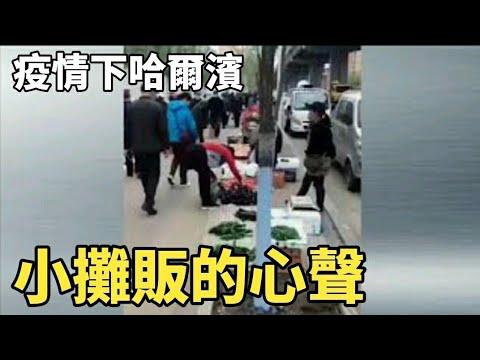 咋办? 哈尔滨一市场看的人多 买的少(图/视频)