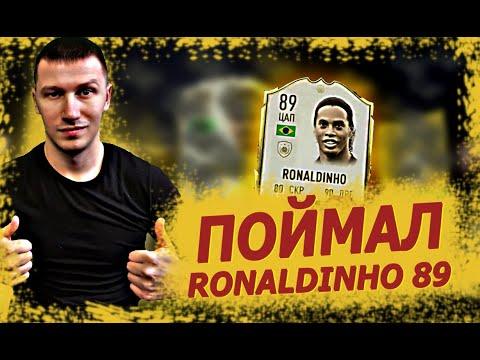 ОТКРЫЛ 3 ПАКА С ИКОНОЙ| FIFA 20 PS 4