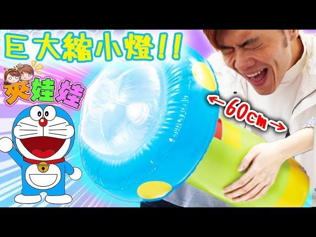 開頭不要嚇到!夾娃娃挑戰哆啦A夢的秘密道具!【火曜夾娃娃】