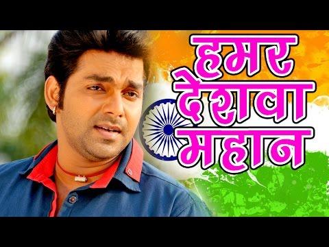 Pawan Singh Desh Bhakti - हमर देशवा महान - Desh Pardesh - Bhojpuri Songs 2017 new