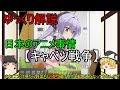【ゆっくり解説】日本のアニメ事情 part1 【キャベツ戦争】