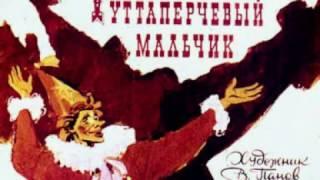 Григорович Д В    Гуттаперчевый мальчик Ю  Ларионов   1971 Аудиокнига