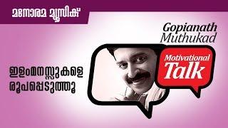 ഇളം മനസ്സുകളെ രൂപപ്പെടുത്തൂ Formation of a Child Motivational talk by Gopinath Muthukad