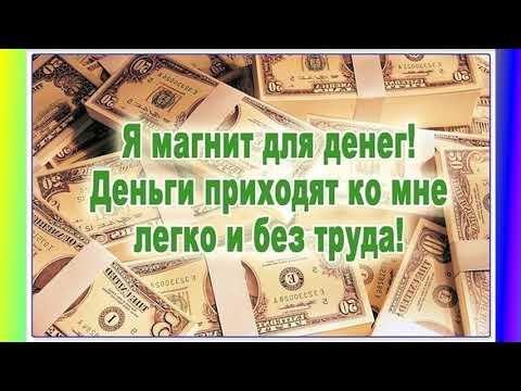 Пусть деньги летят к вам как пчёлы на мёд и пусть вам всегда везёт