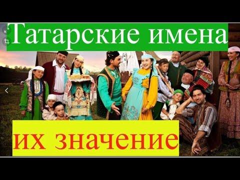 Татарские имена и их значение, имеющие арабские , персидские и другие корни