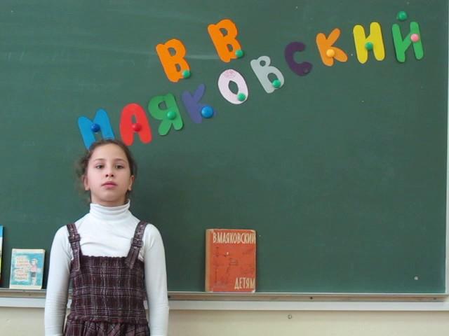 Изображение предпросмотра прочтения – МарияТарабанова читает произведение «Что такое хорошо и что такое плохо» В.В.Маяковского