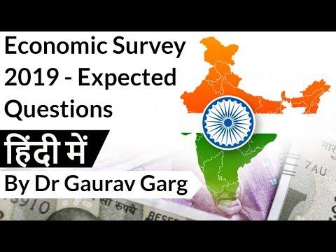 Economic Survey 2019 - Expected Questions Explained In Hindi, Probable MCQs Economic Survey 2018-19