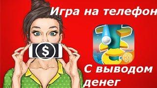 Как Взломать Rich-Birds ! Супер Баг На Деньги !!. Игры С Выводом На Андроид