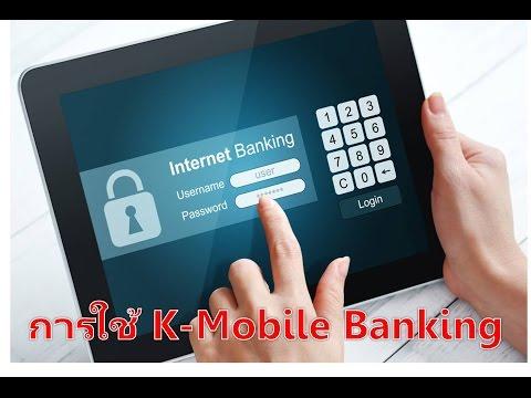 การโอนเงินผ่าน K- Mobile Banking ของธนาคารกสิกรไทย