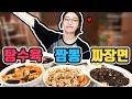 [Chinese Food Special] Jjajangmyun (Noodle) + Spicy JJambbong (Noodle Soup) + Tangsuyook (Pork Fry)