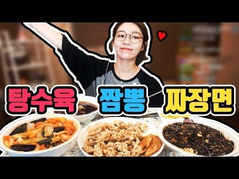 [중식특집]짜장면+매운짬뽕+찹쌀탕수육 야식먹방 !!! 슈기♬ Mukbang