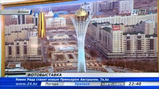 В Астане открылась выставка известного фотографа Владимира Курилова