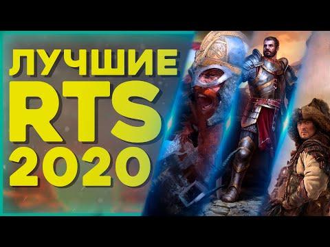 САМЫЕ ОЖИДАЕМЫЕ СТРАТЕГИИ 2020 года