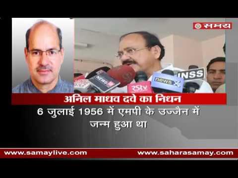 Dr. Harsh Vardhan Condoles to Anil Madhav Dave's Death