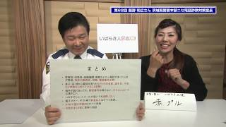 2018年最後のゲストは、茨城県警察本部ニセ電話詐欺対策室長の飯野 和広...