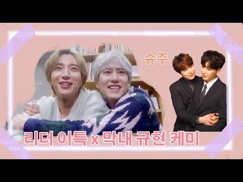 [EN/JP] 리더이특 앞에서 막내미 뿜뿜한 규현 모음 맏막케미 ❤️ Kyuhyun turns into soft maknae in front of leader Leeteuk