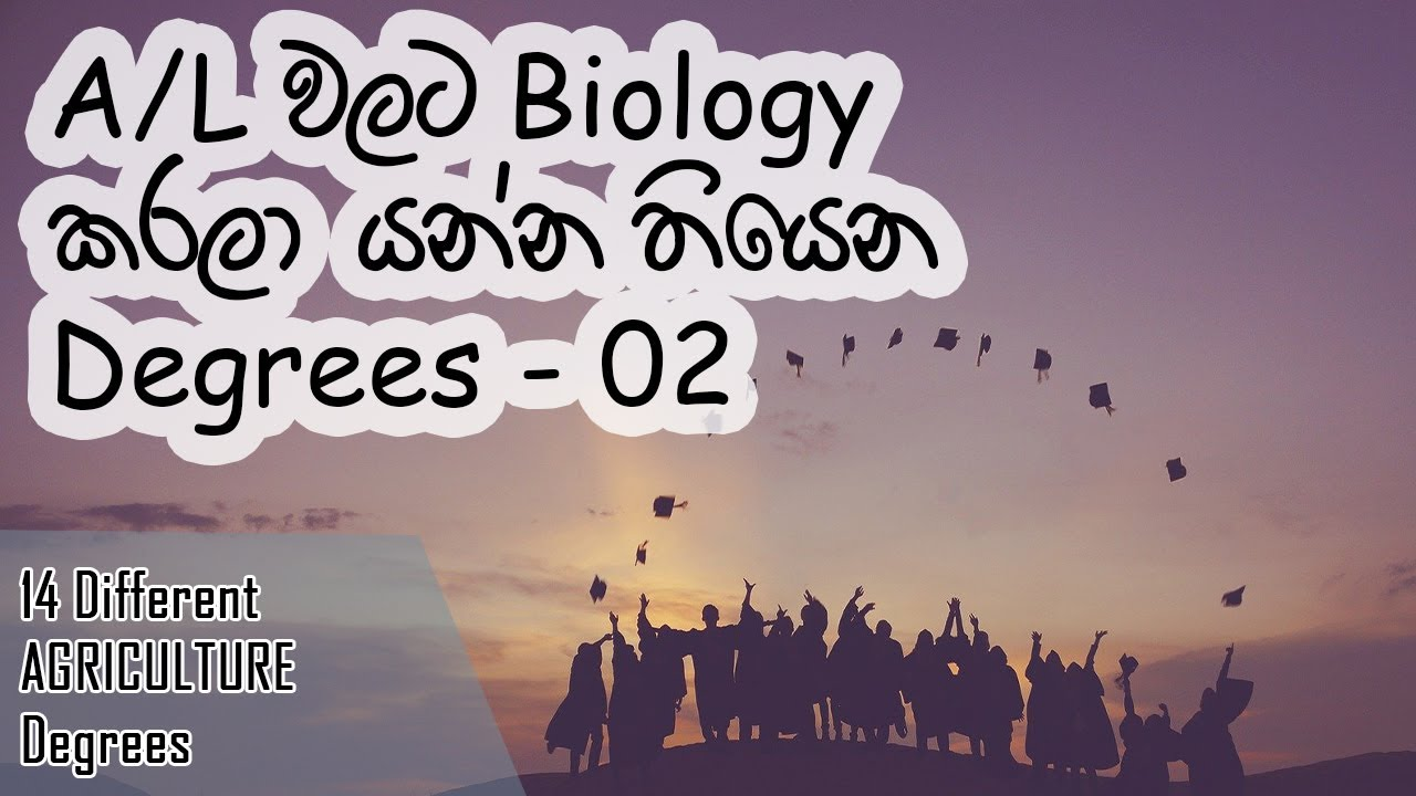 Degrees Available for Biology students - Part 02 (Study Tips in Sinhala) 2020