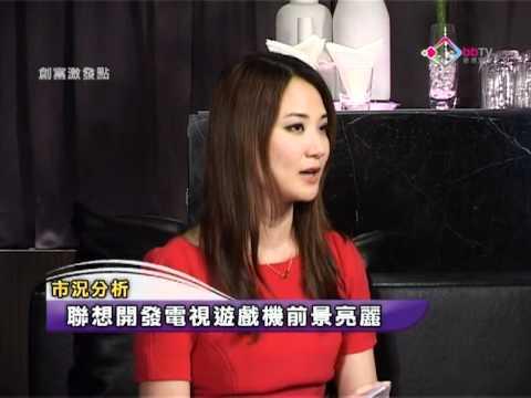 《創富激發點》李韻儀:聯想開電視遊戲前景亮麗 20120504 上 - YouTube