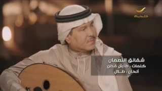 سهرة #كلام _القلب مع فنان العرب #محمد_عبده  (شقائق النعمان) / #روتانا_خليجية