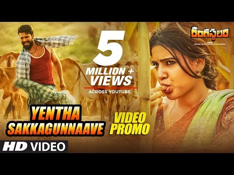 Yentha Sakkagunnave Video Song Teaser