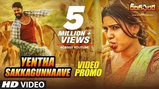 Telugutimes.net Yentha Sakkagunnave Video Song Teaser
