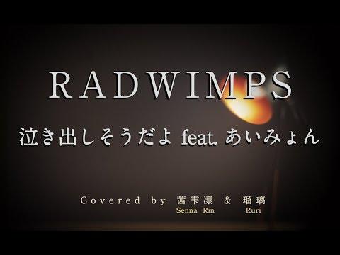 RADWIMPS「泣き出しそうだよ feat. あいみょん」Covered by 茜雫凛&瑠璃