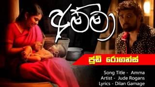 Amma   Jude Rogans New Song 2016   YouTube