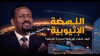 إثيوبيا.. قصة نهضة كبرى في إفريقيا
