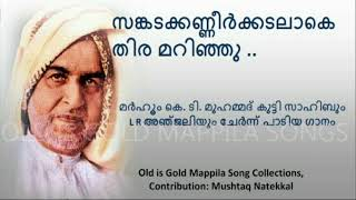 Sangadakkanner K.T. Mohammed & LR Anjali Old is Gold Mappila Songs Mushtaq Natekkal