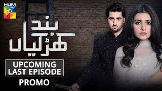 Band Khirkiyan Upcoming Last Episode Promo HUM TV Drama