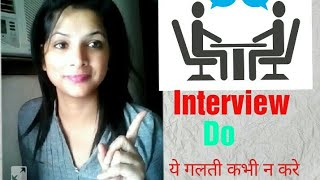 Interview / interview do and donts / interview tips.