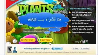 Repeat youtube video درس تحميل لعبة  plants vs zombis مع الكراك