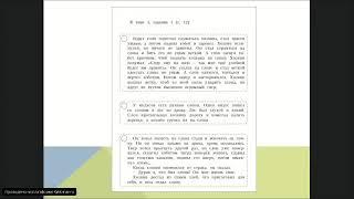 Вебинар «Работа с текстом на уроках литературного чтения: стратегии, приемы»