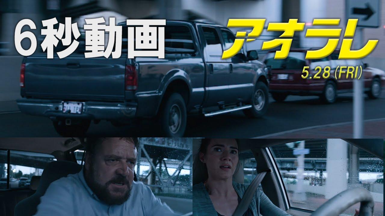 映画『アオラレ』6秒動画 チェイス編