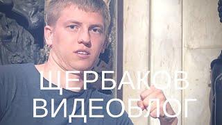 Алексей Щербаков ВИДЕОБЛОГ #2 - Псков, Рига, Светлогорск StandUp на ТНТ