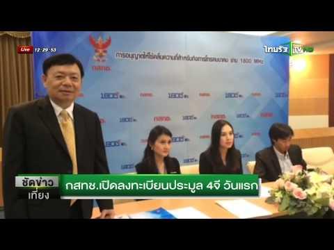 กสทช.เปิดลงทะเบียนประมูล 4G วันแรก | 28-08-58 | ชัดข่าวเที่ยง | ThairathTV