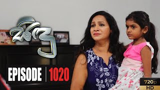 Sidu | Episode 1020 08th July 2020 Thumbnail
