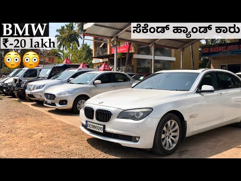 Used Cars From ₹-1 ಲಕ್ಷ | Suzuki Hyundai BMW & Others | Cheap Used ಕಾರು In Udupi