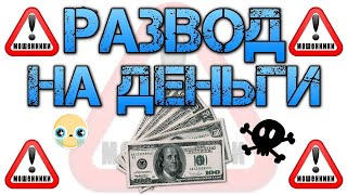 Возврат денежных средств - мошенническая афера в интернете