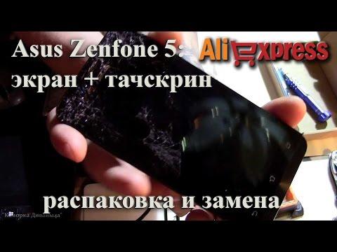 AliExpress: Экран и тачскрин для Asus Zenfone 5 + ЗАМЕНА