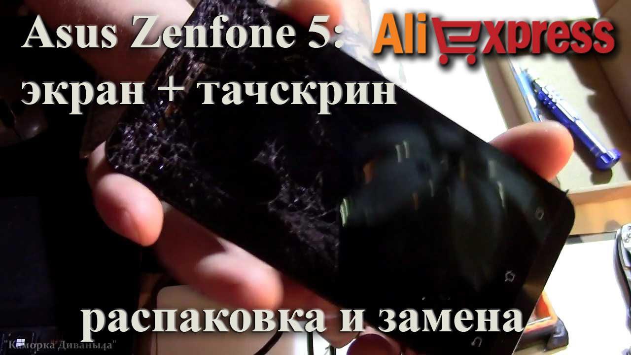 5 апр 2018. Смартфон asus zenfone 5 повторно представят 12 апреля. Презентации будут подтверждены характеристики смартфона и его цена.