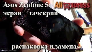AliExpress: Экран и тачскрин для Asus Zenfone 5 + ЗАМЕНА(, 2015-06-02T05:55:36.000Z)