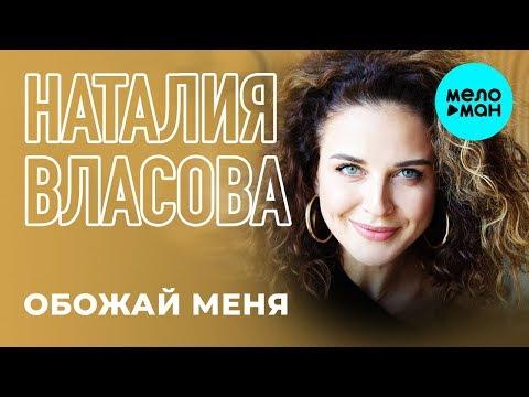 Наталия Власова - Обожай меня Single