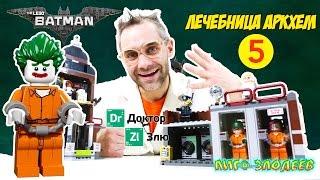 ДОКТОР ЗЛЮ и СВИНОТРОН строят Аркхем Обзор LEGO ЛЕЧЕБНИЦА АРКХЕМ Часть 5 ЗАГАДОЧНИК и ДВУЛИКИЙ