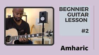Amharic Guitar Lesson Beginners Part2     2