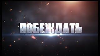 «Побеждать». Предматчевое видео БГК им. Мешкова - «Веспрем»