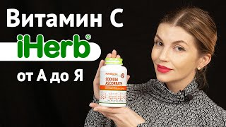 Как не болеть гриппом и простудой Простое решение проблем со здоровьем для взрослых детей Витамин C