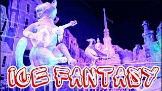 Фестиваль Ледовых скульптур ICE FANTASY в Санкт-Петербурге 2020 | Новогодний Петербург Авиамания