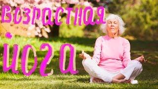 видео Суставы и возраст