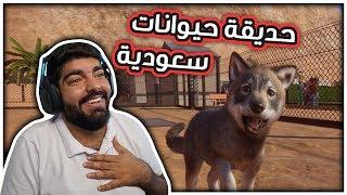 سويت حديقة حيوانات في السعودية ! #1 - Planet Zoo